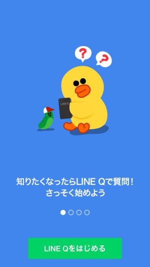 LINE Qレビュー