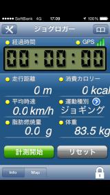 ジョギングアプリ画像1