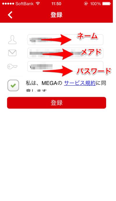 MEGA アプリ