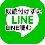 LINEに既読を付けずに見る方法【iPhone限定】