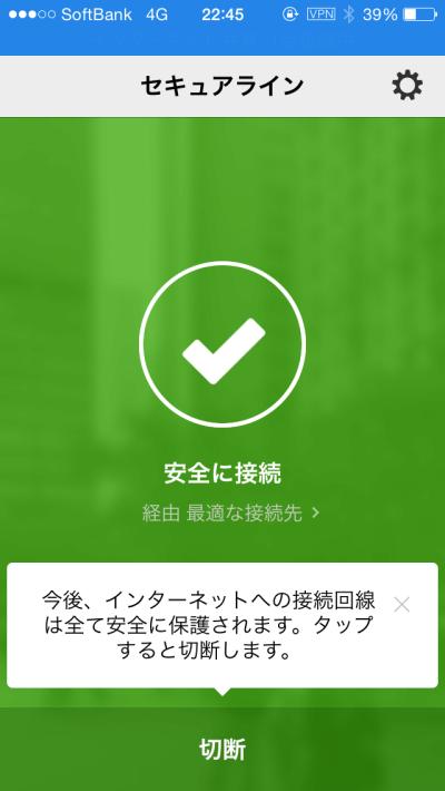 VPNアプリ画像