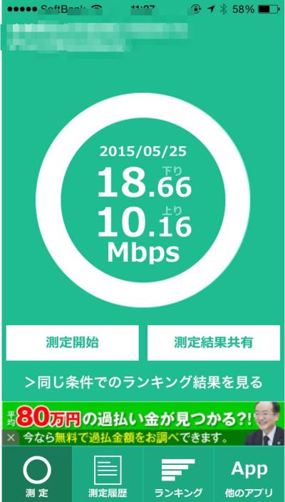 75Mbps 速度測定