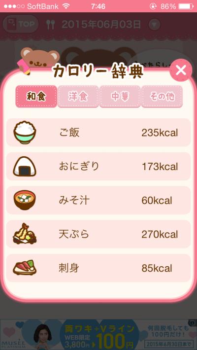 食事管理アプリ 画像
