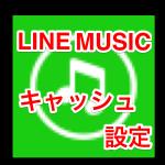 LINE MUSICのキャッシュ設定