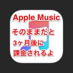Apple Musicを使う前にやっておきたい自動更新の設定