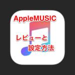 これは有料で使う価値あるかも!Apple Musicレビューと設定方法