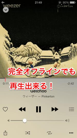 AppleMusic オフライン