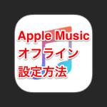 Apple Musicのオフライン設定