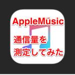 【あんまり食わない?】Apple Musicのパケット消費量を測定してみた