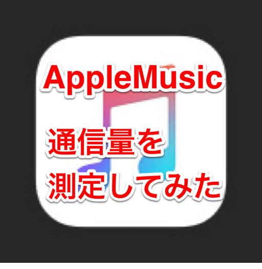 AppleMusic 通信量