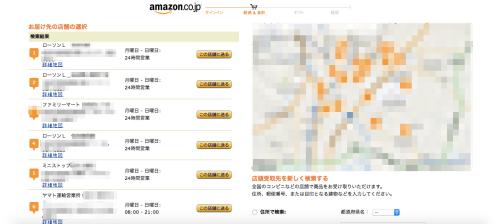 Amazon_co_jpレジ:お届け先住所の選択