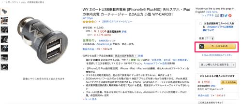 Amazon_co_jp:_WY_2ポートUSB車載充電器__iPhone6_6_Plus対応__各社スマホ・iPadの車内充電_カーチャージャー_2_0A出力_小型_WY-CAR001__カー&バイク用品