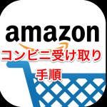 Amazonコンビニ受け取りはローソンが簡単でおすすめ