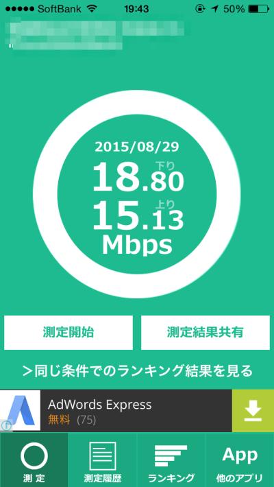 IIJmio通信速度測定