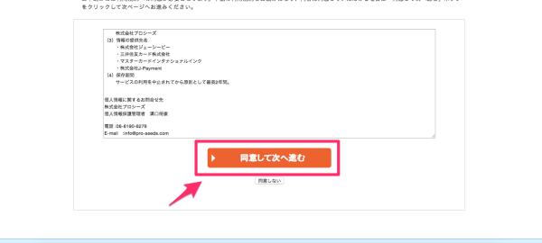 お申込みフォーム_3