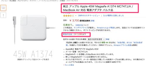 Amazon_co_jp:_純正_アップル_Apple_45W_Magsafe_A1374_MC747J_A___MacBook_Air_対応_電源アダプタ_バルク品__パソコン・周辺機器