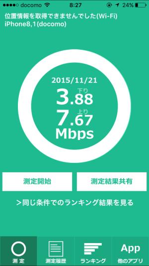 ファミリーマートWi-Fi 速度