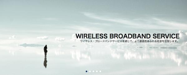 株式会社ワイヤレスゲート___全国どこでもワイヤレスブロードバンド