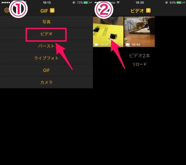 動画をgifにするアプリ画像