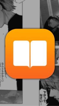 iBooks アプリ 落ちる