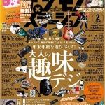 格安SIM0円運用!デジモノ2月号の付録SIMが凄い!
