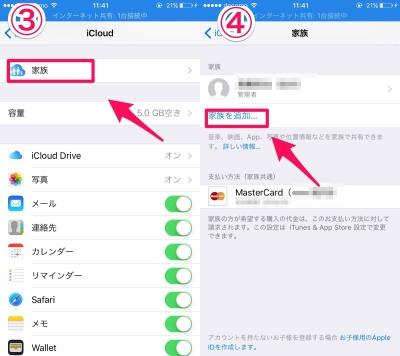ファミリ共有 iCloud