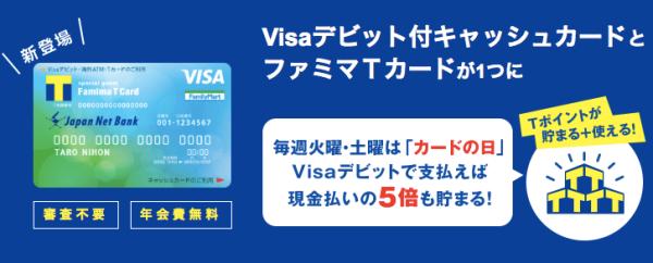 Visaデビット付キャッシュカード(ファミマTカード)ってなに?|ファミリーマート提携カード|ジャパンネット銀行