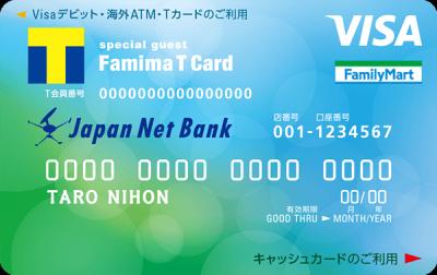 ジャパンネット銀行 Tポイント Visa
