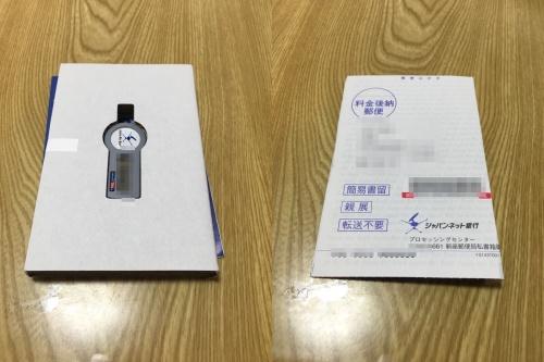 ジャパンネット銀行 ログイン トークン