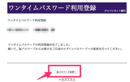 Japan_Net_Bank___ワンタイムパスワード利用登録__