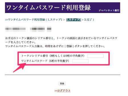 Japan_Net_Bank___ワンタイムパスワード利用登録___1