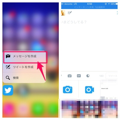 iPhone6s 3Dtouch Twitter