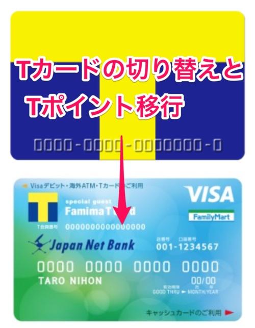 Tポイントカード、ファミマデビット切り替え