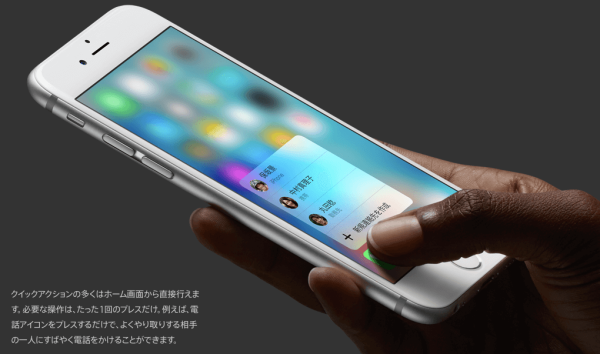 iPhone6s 3Dtouch 使い方