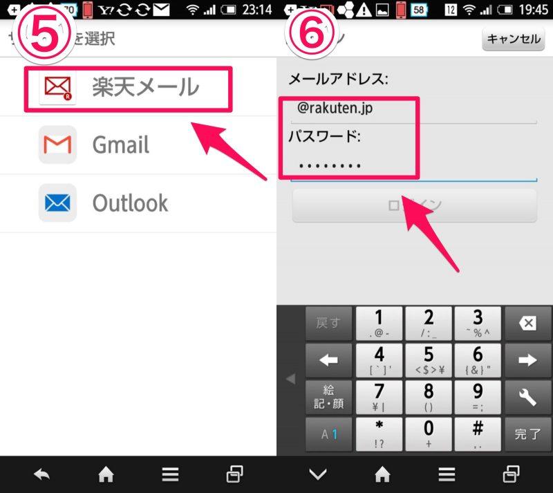 楽天モバイル メールアプリ 設定