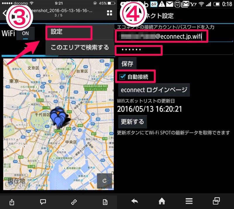 楽天モバイル Wi-Fi Android