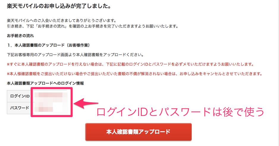 楽天モバイルのお申し込み アップロードログインパスワード