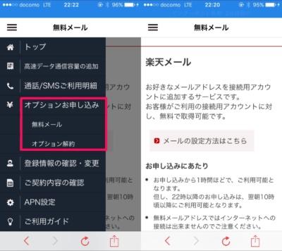 楽天モバイル オプション追加 アプリ手順