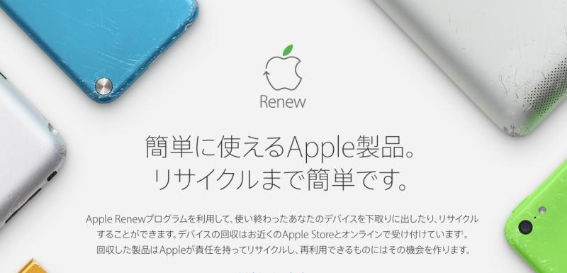 Apple 下取り リサイクル
