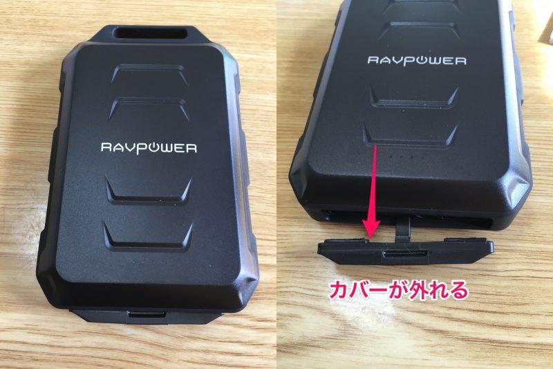 RavPower 10050mah 防水カバー