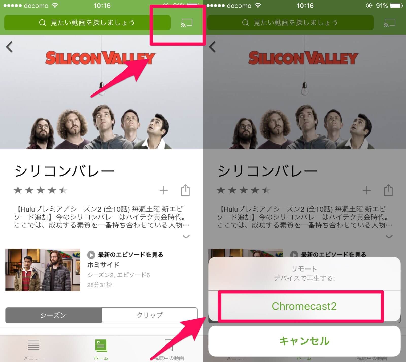 Hulu アプリ操作