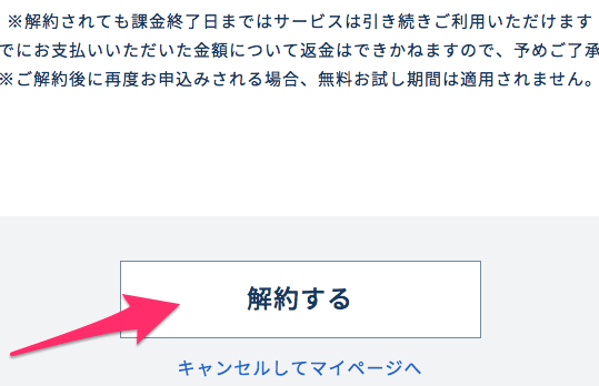 楽天マガジン 解約手順 画像3