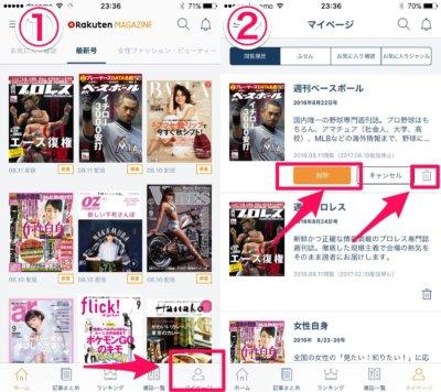楽天マガジンの雑誌削除方法画像