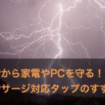 落雷から家電やPCを守る!知っておくべき雷サージとその対処方法