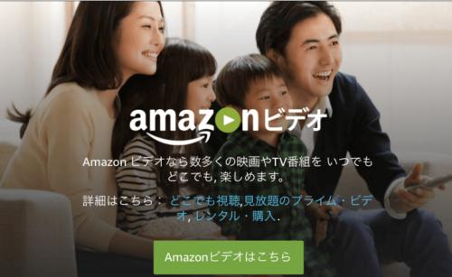 Amazonプライムビデオ 画像