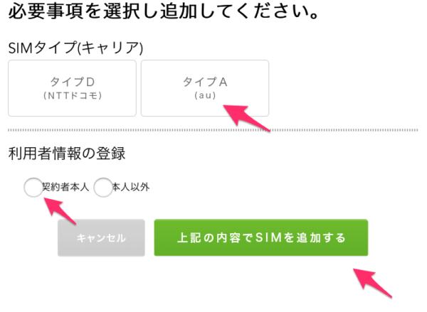 IIJmio SIM追加 プラン選択