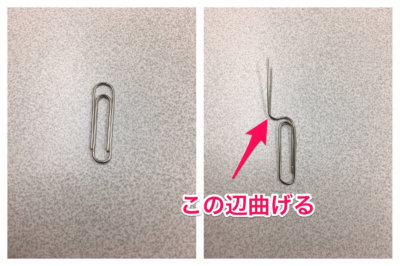 iPhone SIMピン代用画像