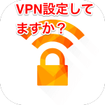 VPN設定をしてフリーWI-FIを安全に使う方法