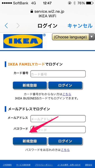 IKEA WIFI