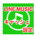 LINEMUSIC キャッシュ